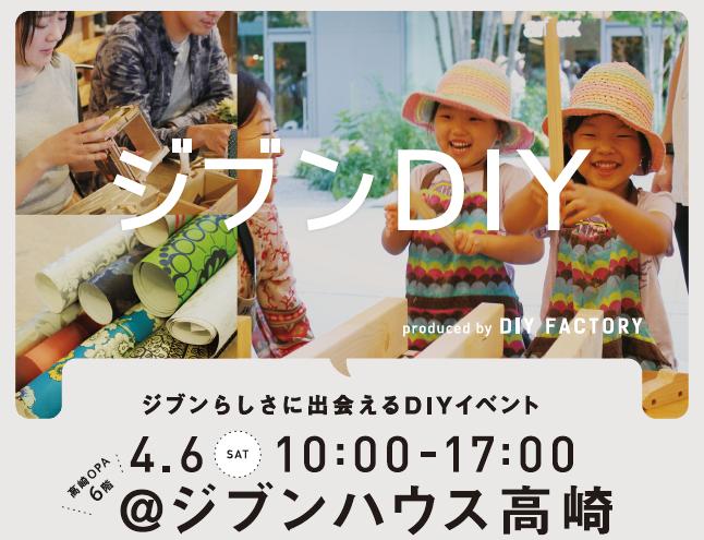 4/6:ジブンDIY@高崎OPAでインテリアDIYワークショップを開催