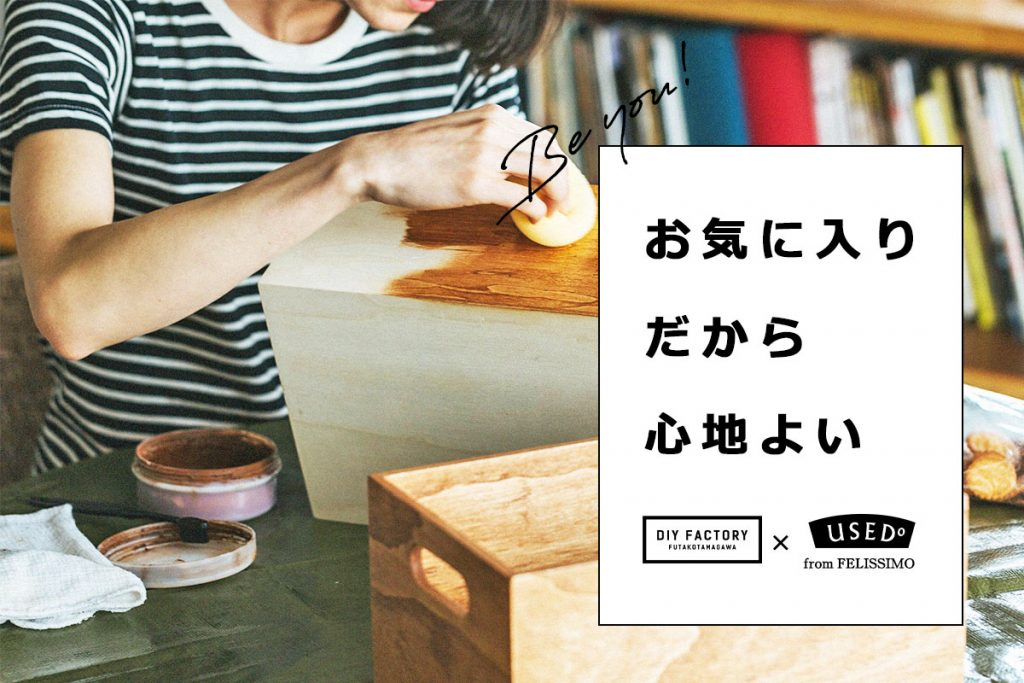 《DIY FACTORY × USEDo》POP UPイベント開催!