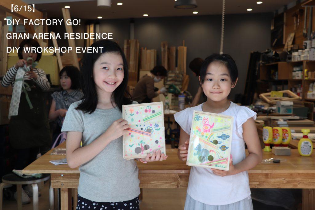 【6/15】グランアリーナレジデンス モデルルームにてDIYワークショップ開催!