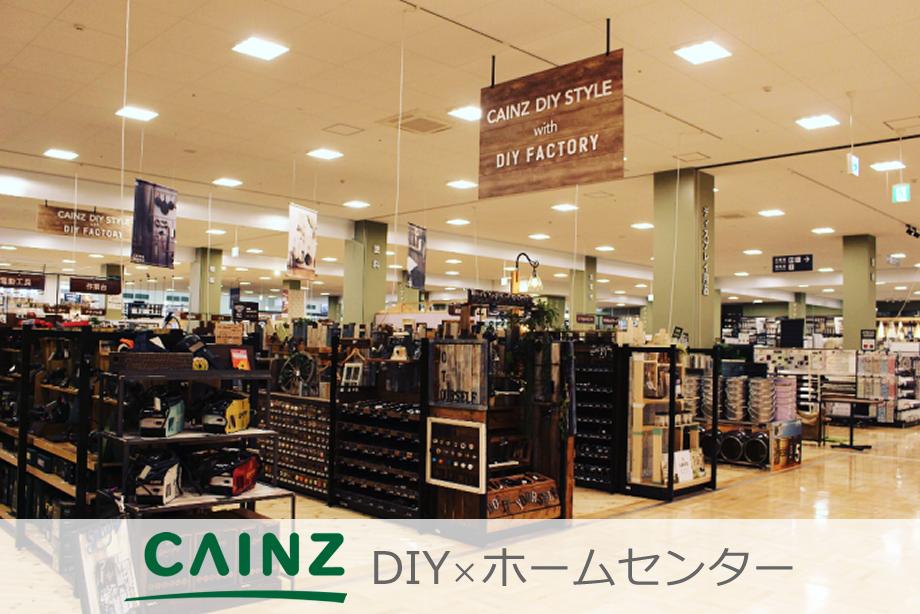 DIY×ホームセンター 売場&工房プロデュース with カインズ