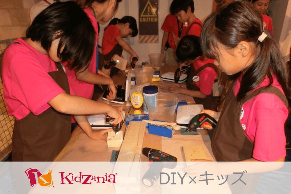 DIY×キッズ 特別ワークショップ with キッザニア