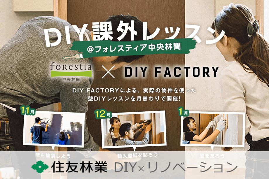 DIY×リノベーション DIY課外レッスン with 住友林業株式会社