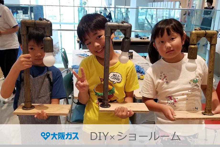 DIY×ショールーム 出張ワークショップ with 大阪ガス