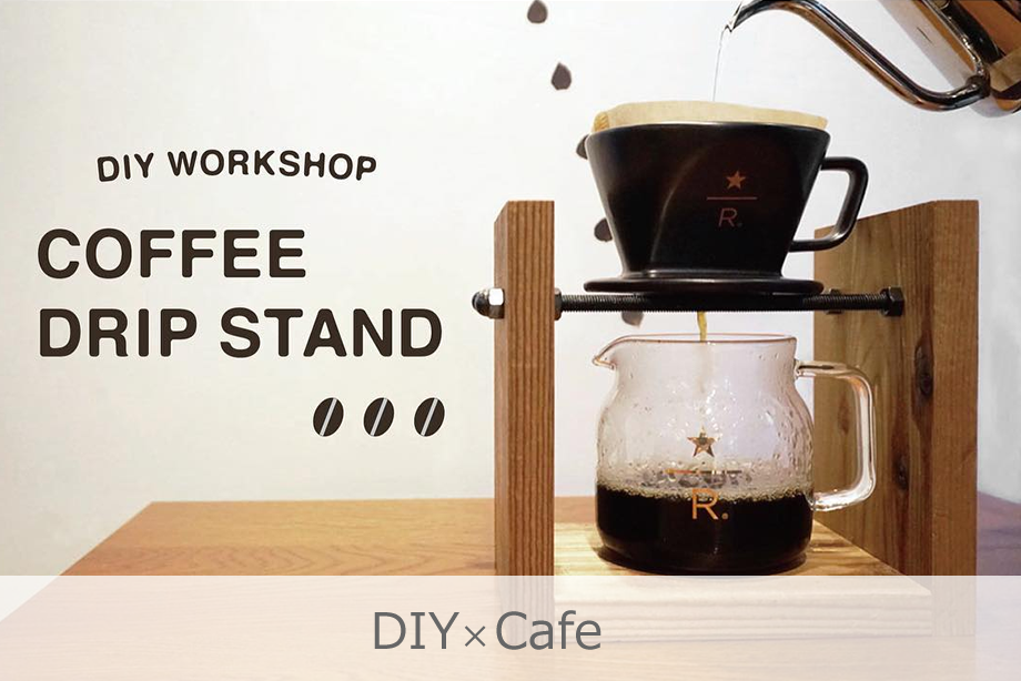 DIY×Cafe 出張ワークショップ with Neighborhood and Coffee