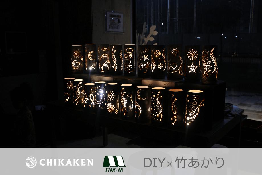 DIY×竹あかり コラボワークショップ with CHIKAKEN&スターエム