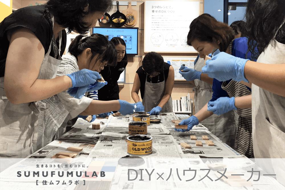 DIY×ハウスメーカー 出張ワークショップ with 積水ハウス(住ムフムラボ)