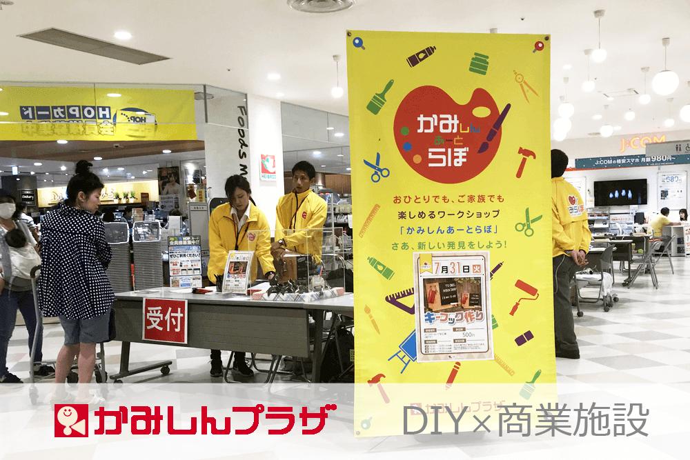 DIY×商業施設 出張ワークショップ with かみしんプラザ
