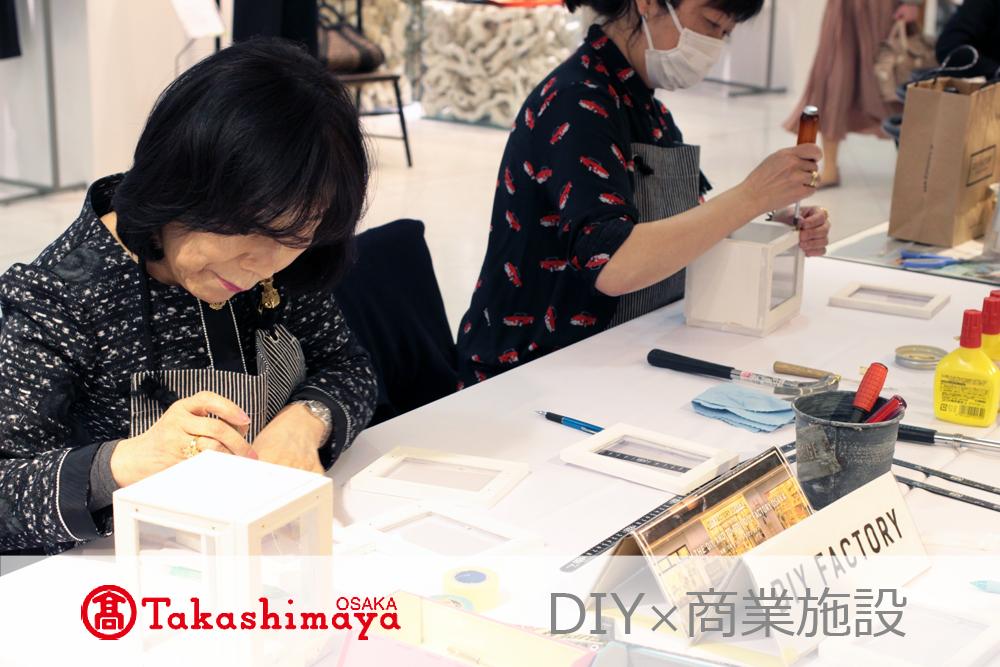 DIY×商業施設 出張ワークショップ with 大阪(なんば)高島屋