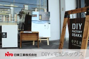 DIY×宅配ボックス コラボワークショップ with 日東工業