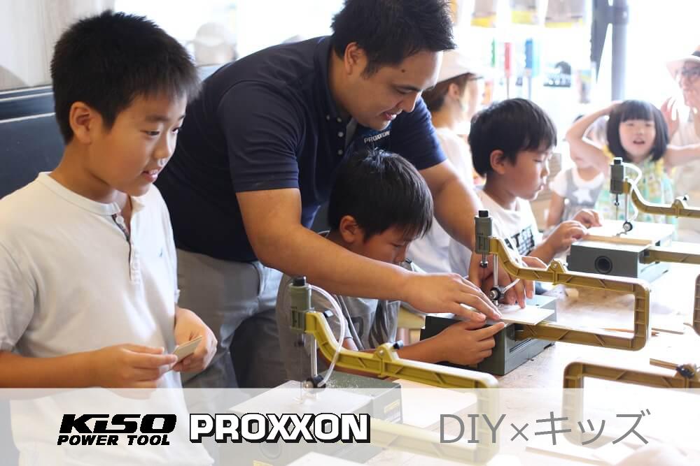 DIY×KIDS コラボワークショップ with プロクソン