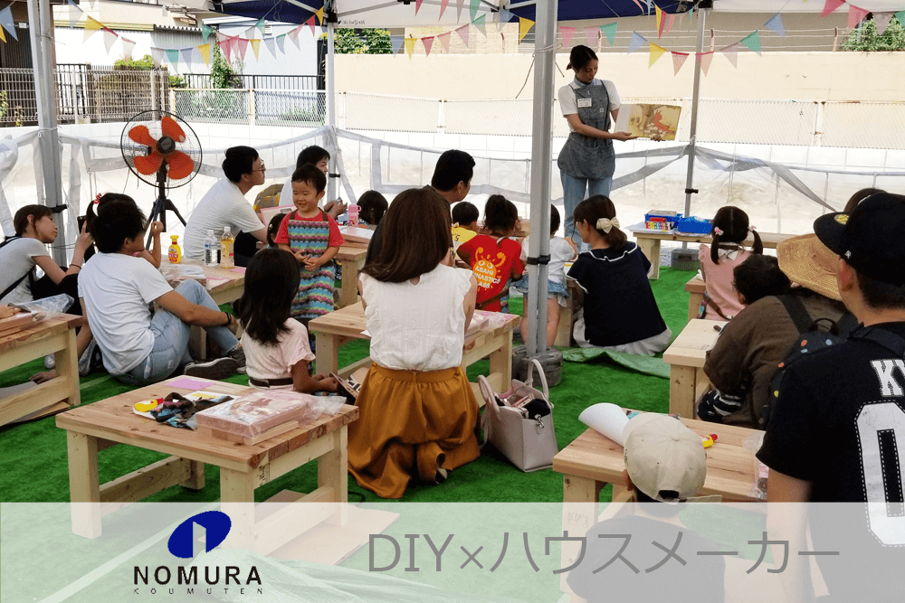 DIY×ハウスメーカー 出張ワークショップ with 野村工務店