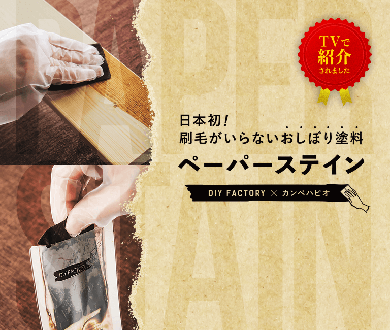 日本初!刷毛がいらないおしぼり塗料「ペーパーステイン」