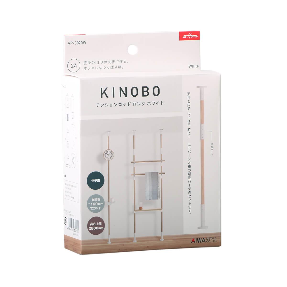 丸棒突っ張り用パーツ 延長パーツ付き ホワイト Φ24 KINOBO