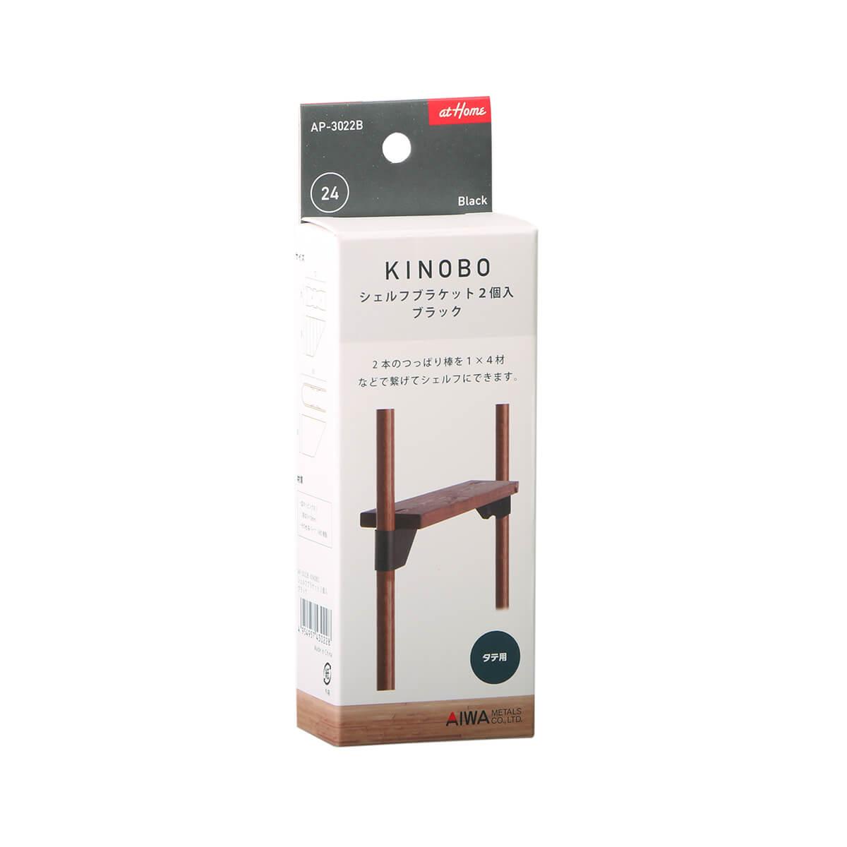 シェルフブラケット KINOBO用棚受 ブラック Φ24 1セット