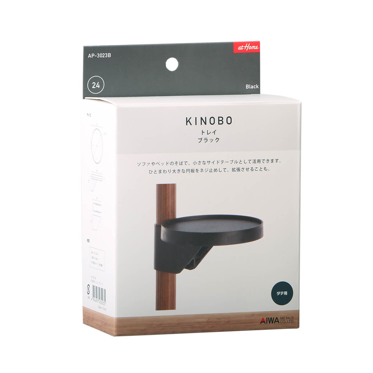 トレイ KINOBO専用 ブラック Φ24