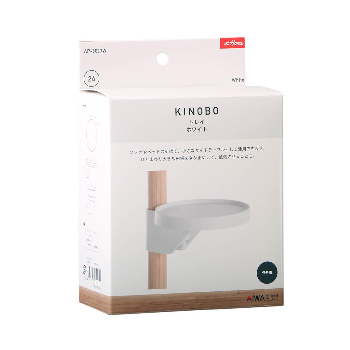 トレイ KINOBO専用 ホワイト Φ24