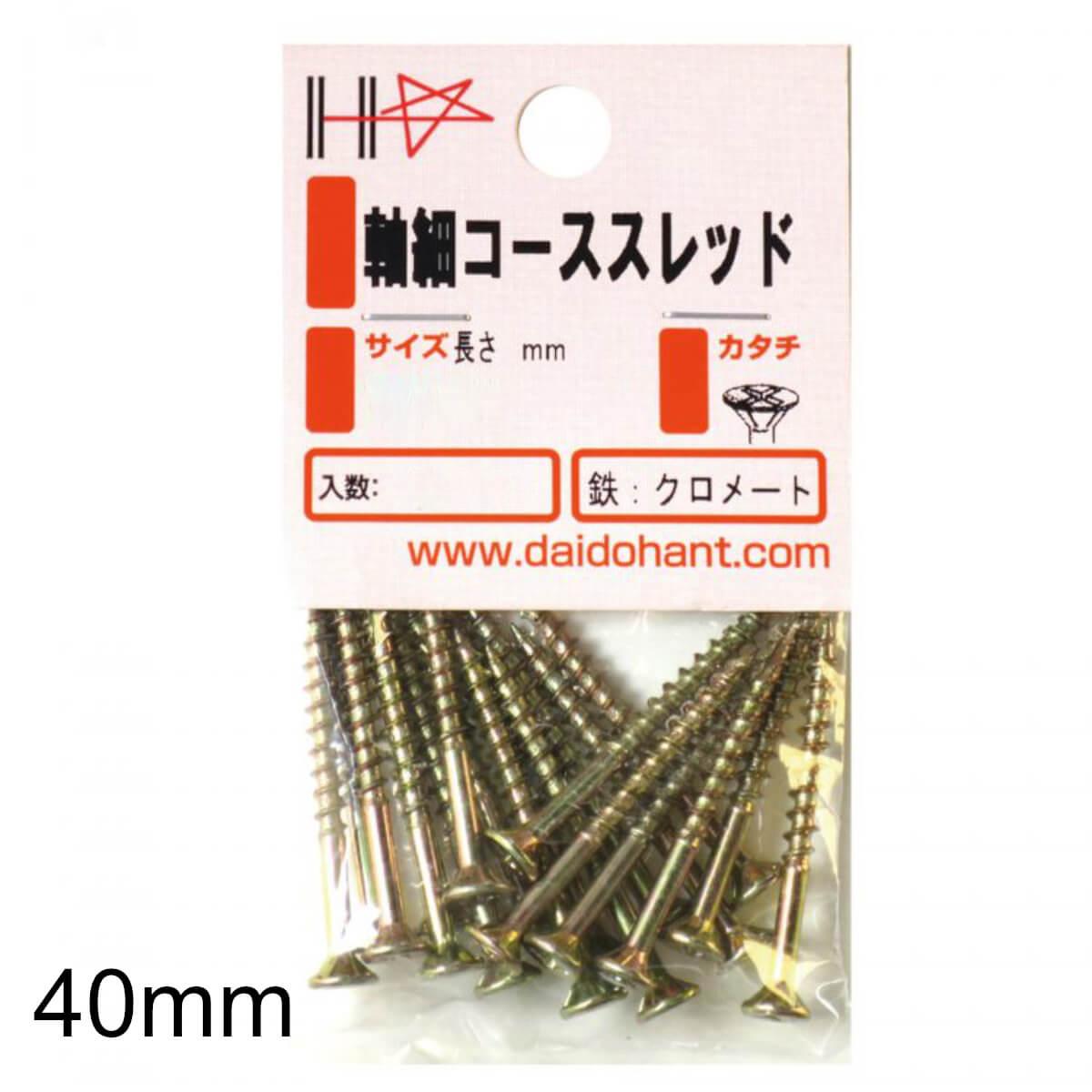 軸細コーススレッド 40mm 約18本入