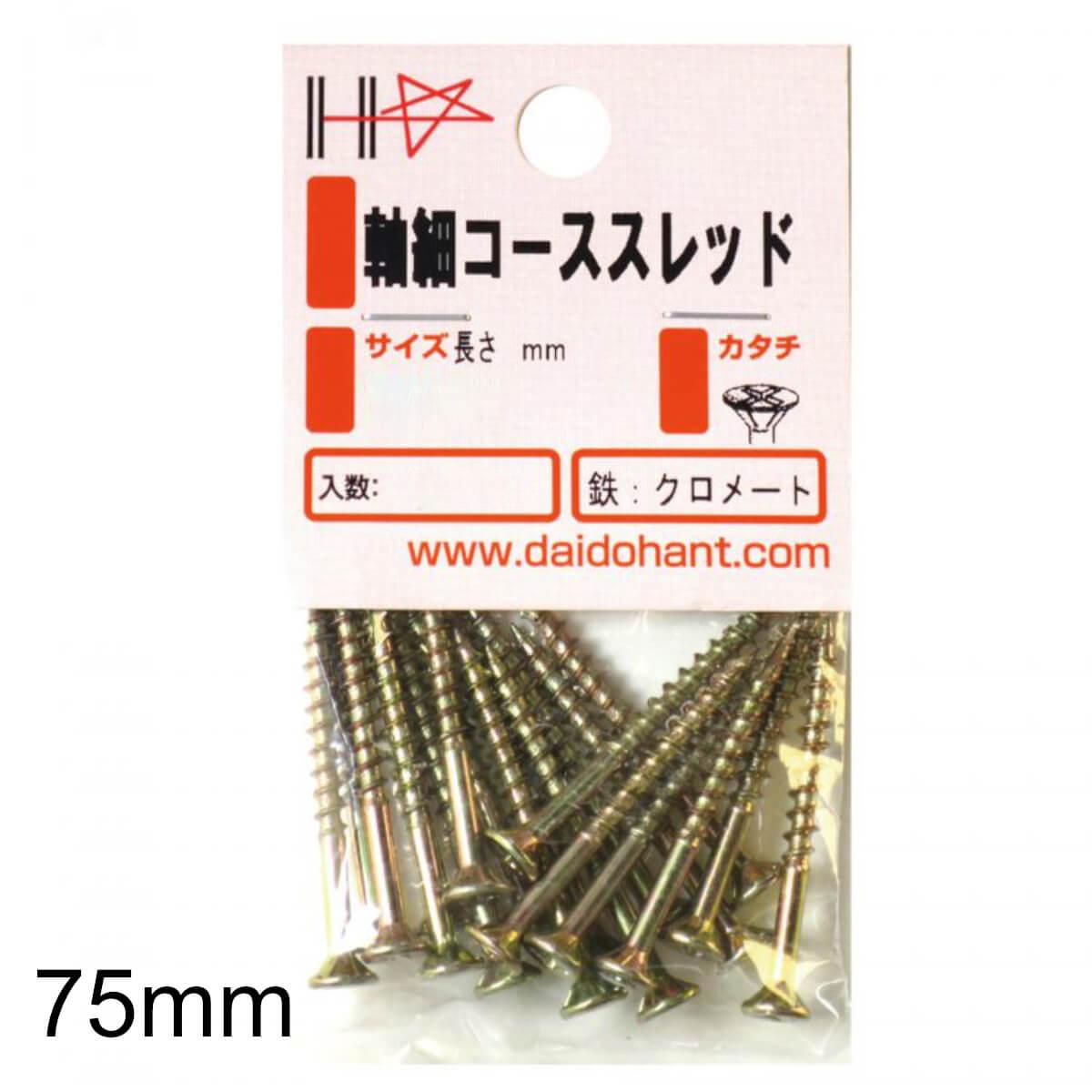 軸細コーススレッド 75mm 6本入