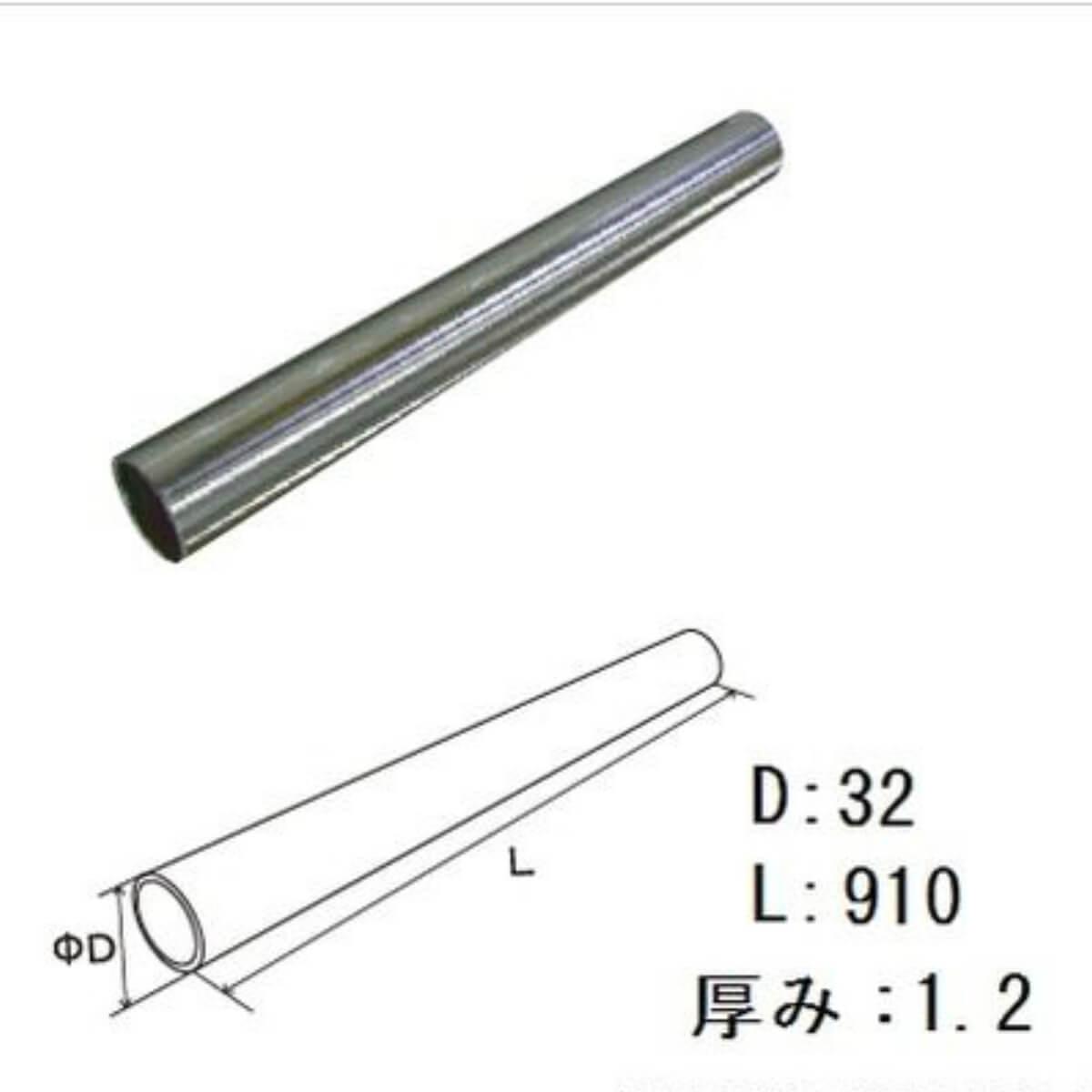 ステンレスパイプ Φ32 910mm