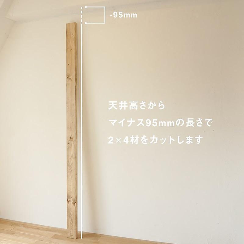 ラブリコ 2×4材用アジャスター オフホワイト