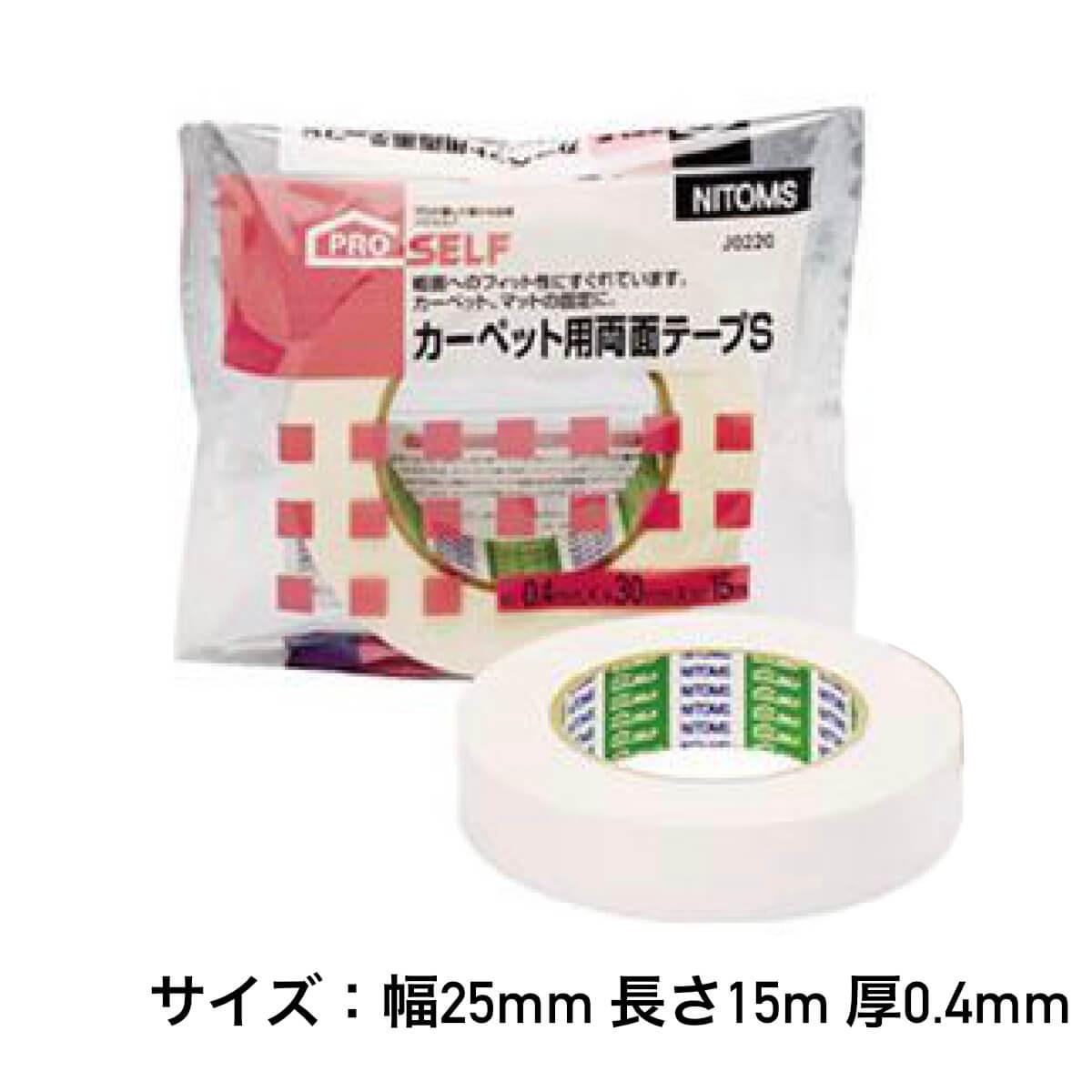 カーペット用両面テープ 幅25mm✕長さ15m✕厚み0.4mm