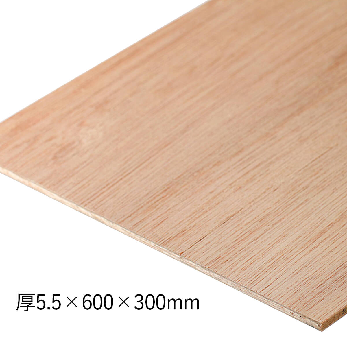 ベニヤ板 合板 5.5x600x300(mm)