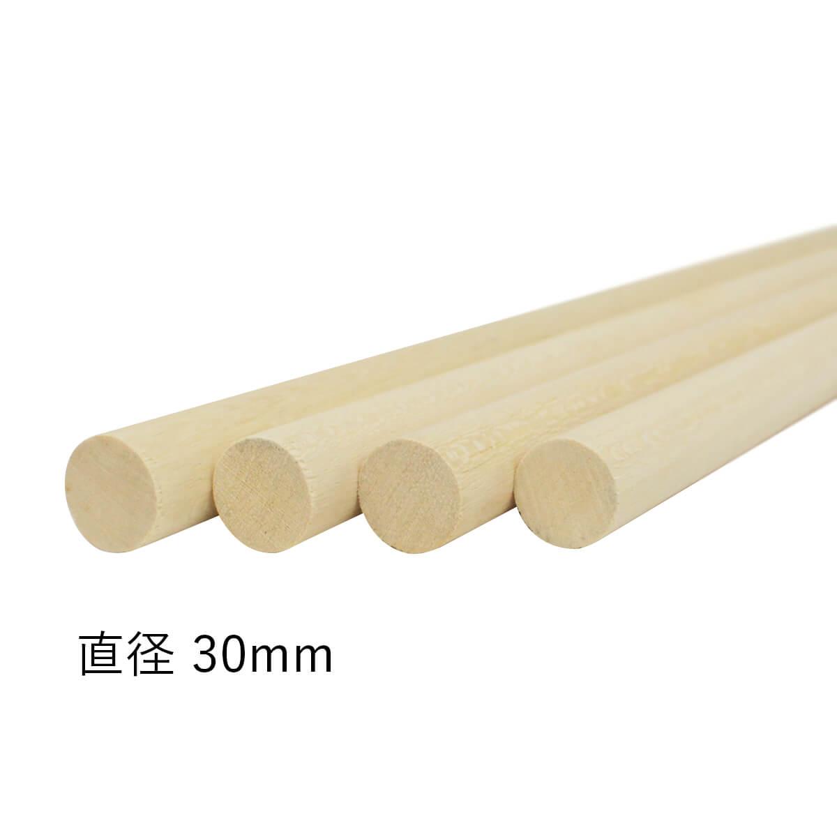 木製 丸棒 約30x910(mm) 1本