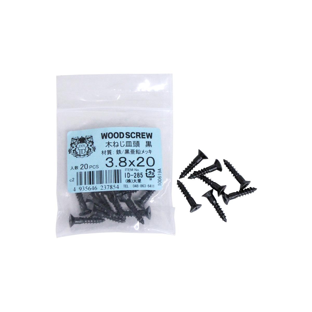 木ねじ 黒 3.8×20(mm) 20本入 DIY-ID