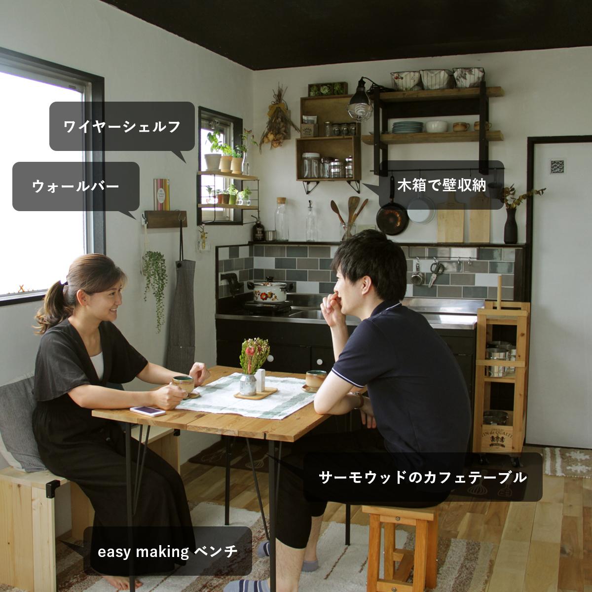 カフェ風インテリアで一息つける我が家のキッチン