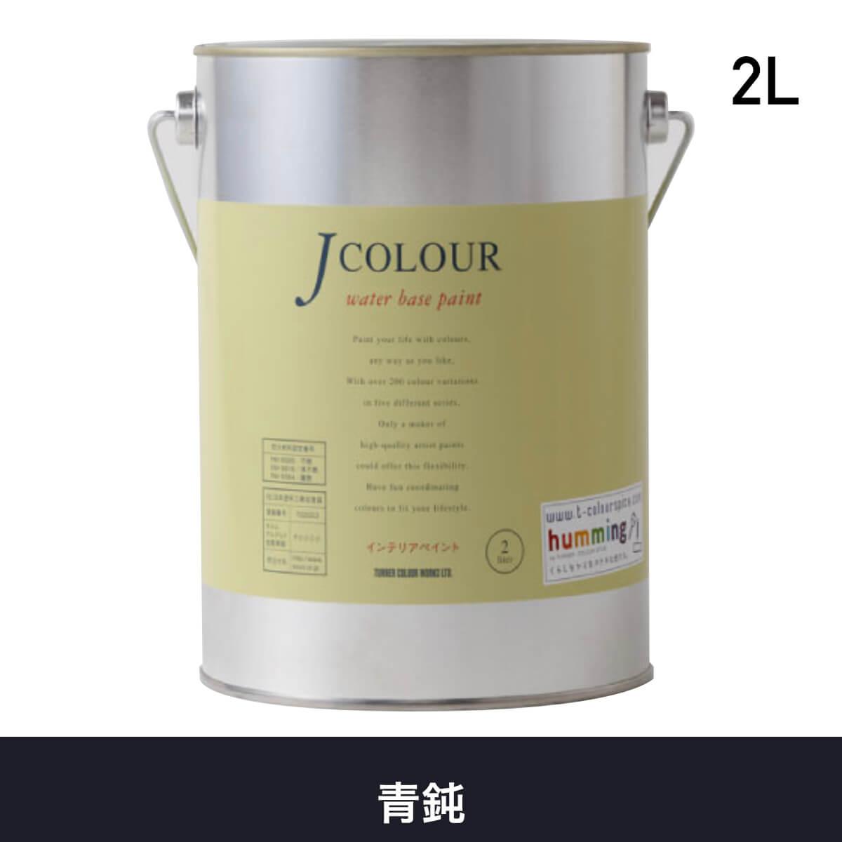 Jカラー 室内壁用塗料 青鈍 2L