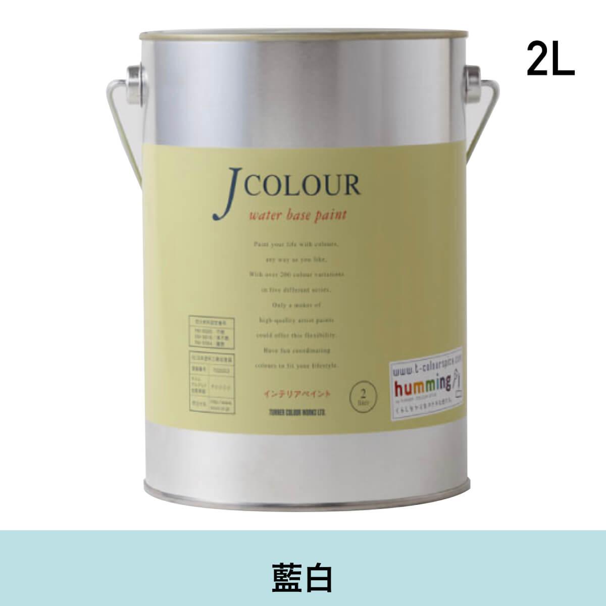 Jカラー 室内壁用塗料 藍白 2L