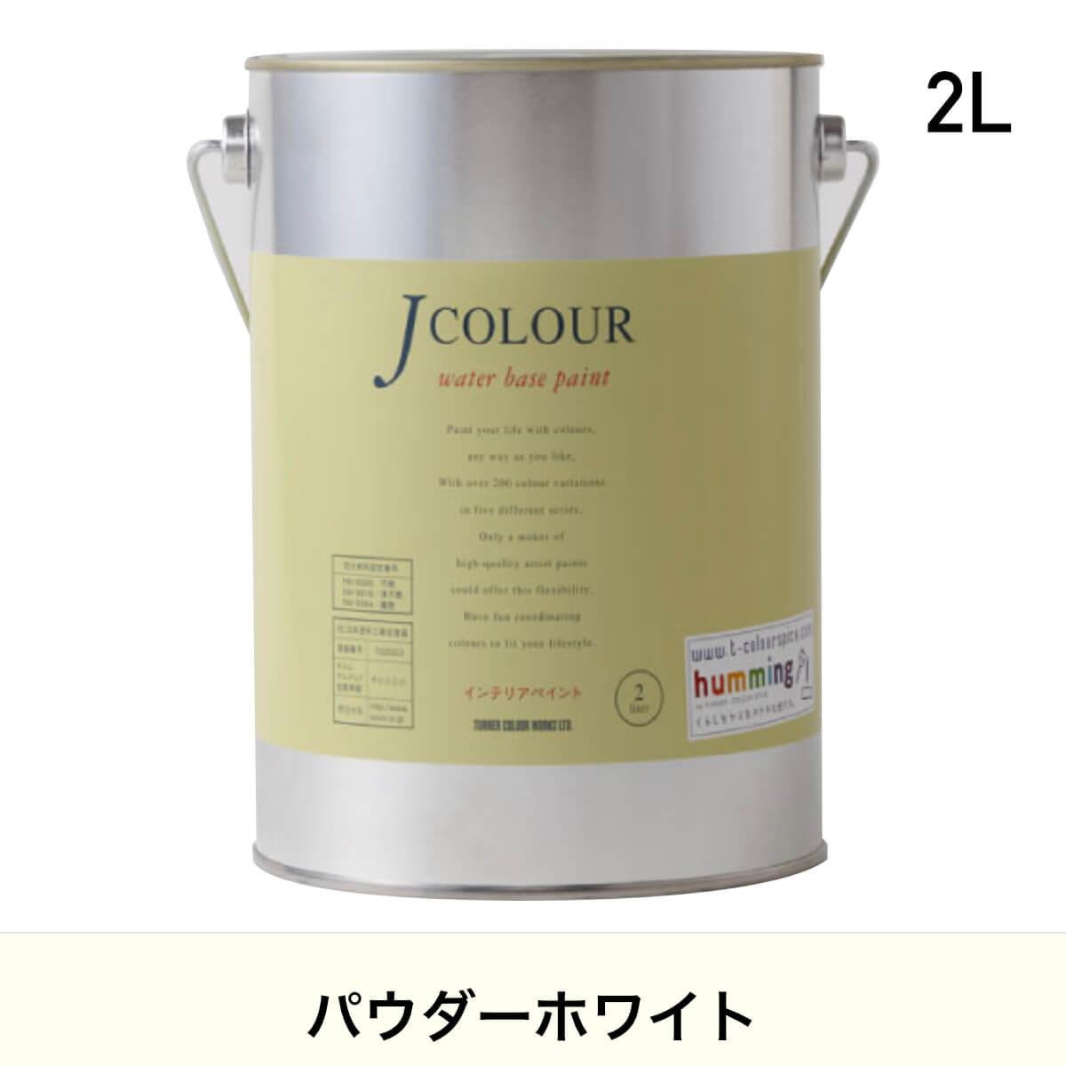 Jカラー 室内壁用塗料 パウダーホワイト 4L