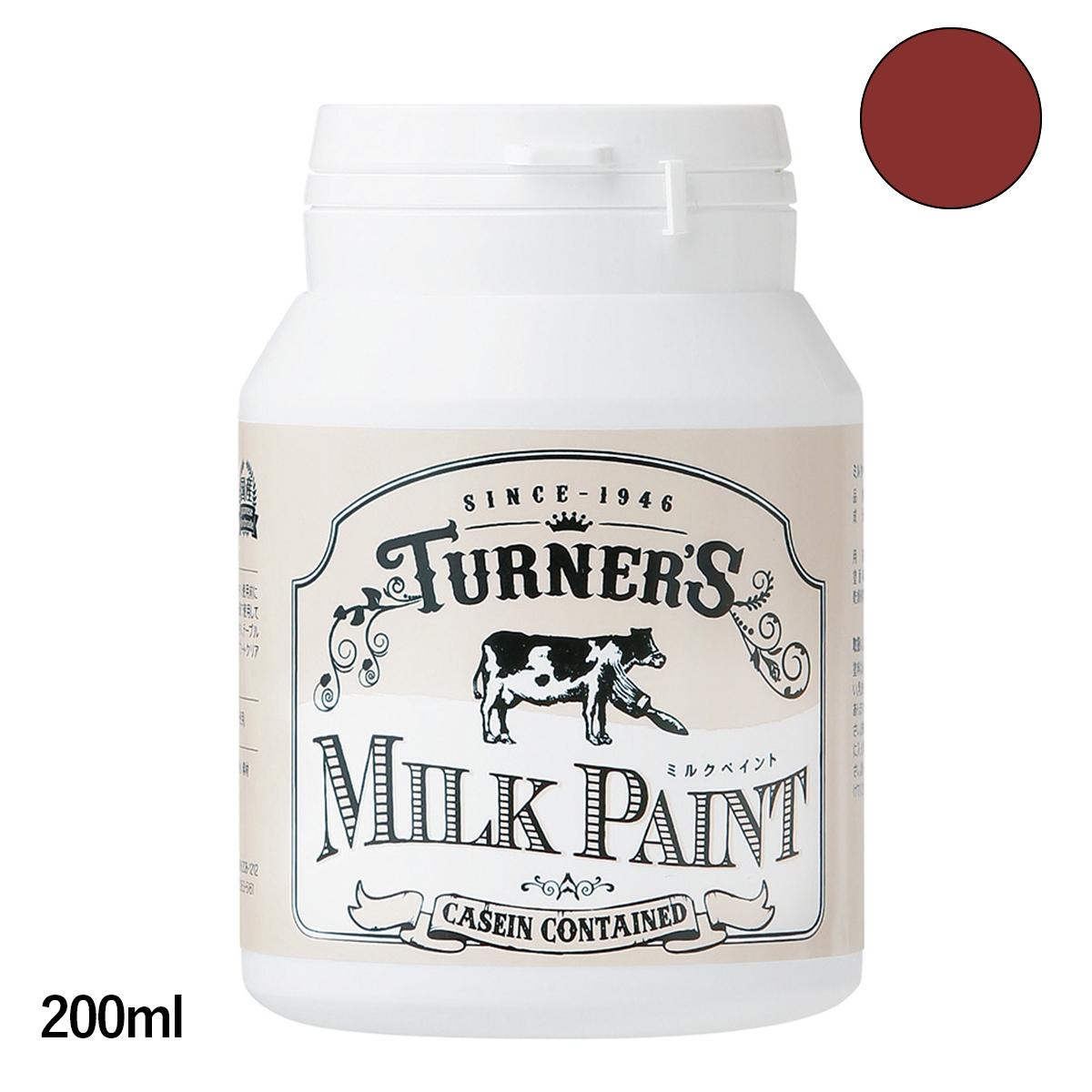 ミルクペイント ビンテージワイン 水性屋内用塗料