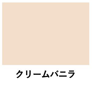 ミルクペイント クリームバニラ 水性屋内用塗料