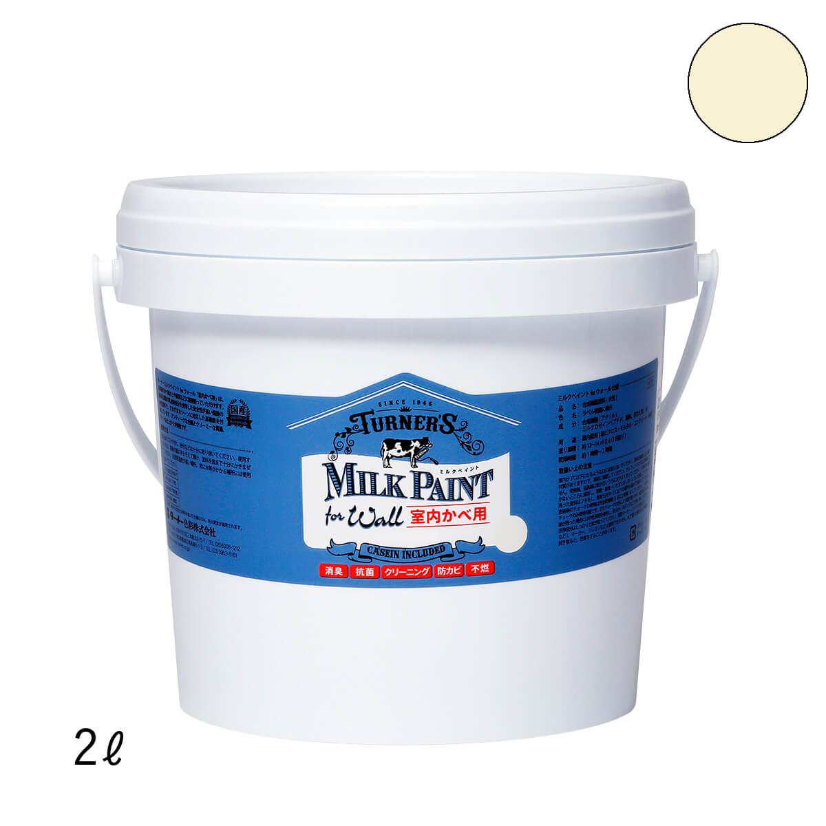 ミルクペイント 室内壁用塗料 オーガニックコットン 2L