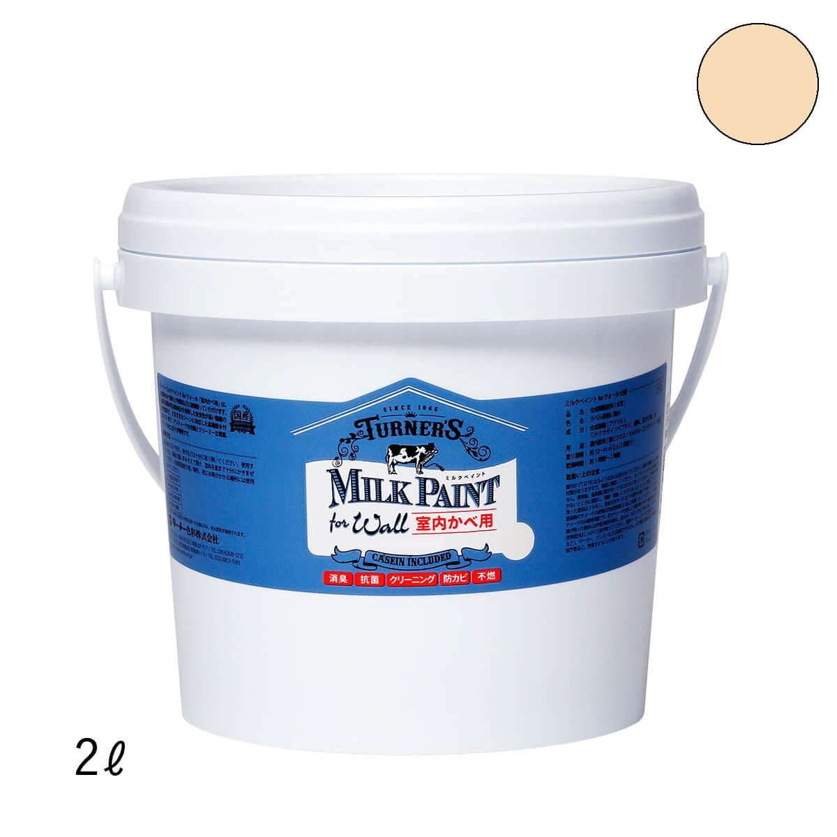ミルクペイント 室内壁用塗料 リネンベージュ 2L