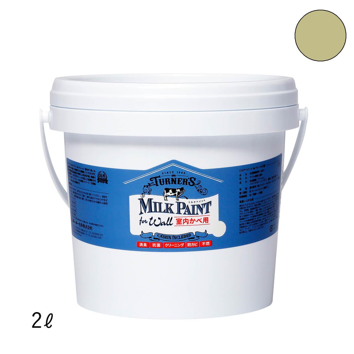ミルクペイント 室内壁用塗料 ジンジャーシロップ 2L
