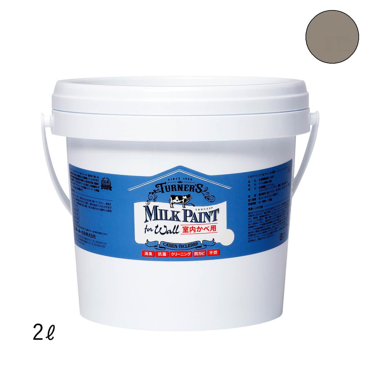 ミルクペイント 室内壁用塗料 ブラウンシュガー 2L