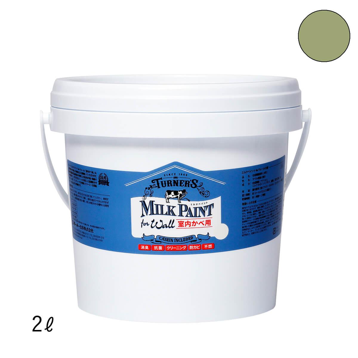 ミルクペイント 室内壁用塗料 ピクルス 2L