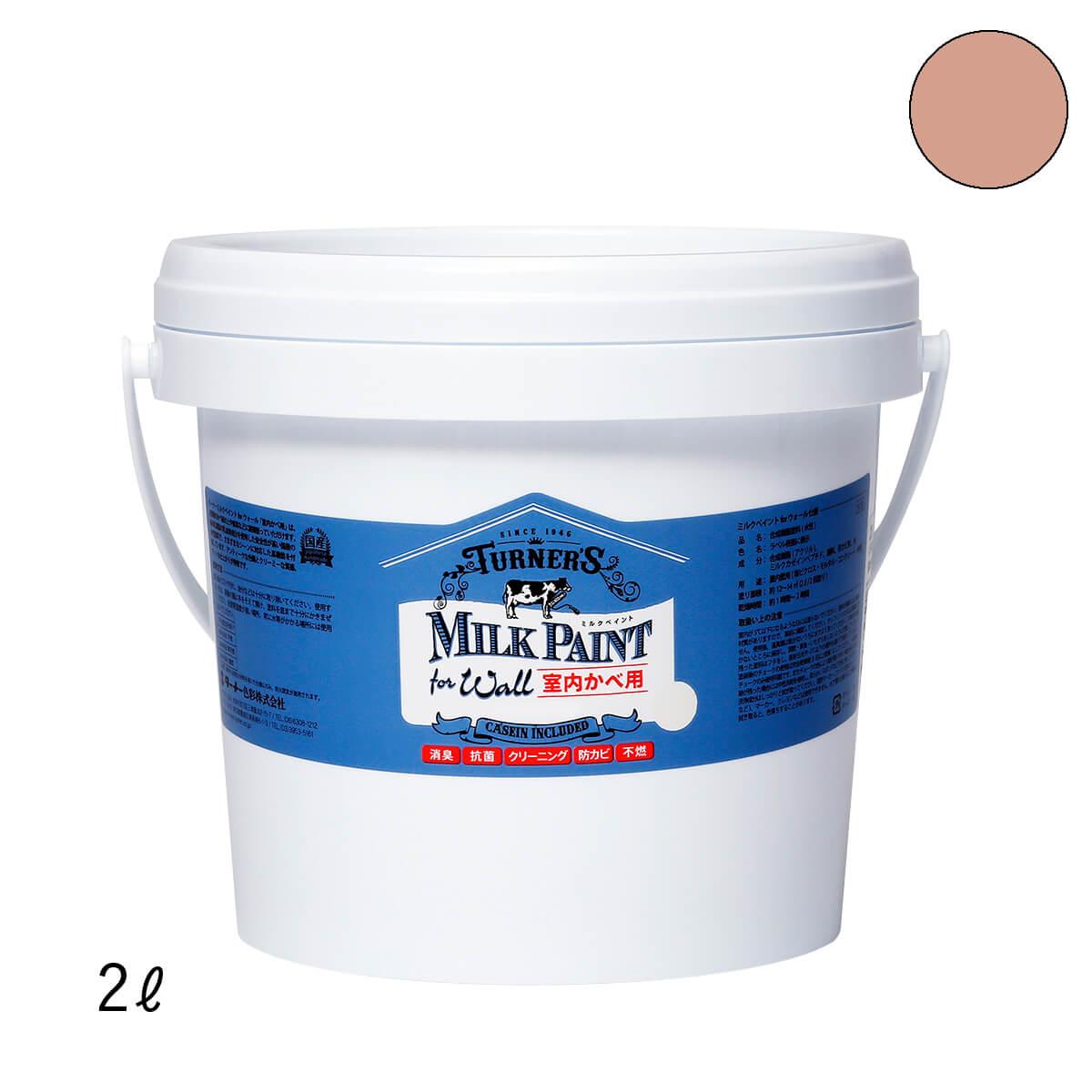 ミルクペイント 室内壁用塗料 ピンクグレージュ 2L