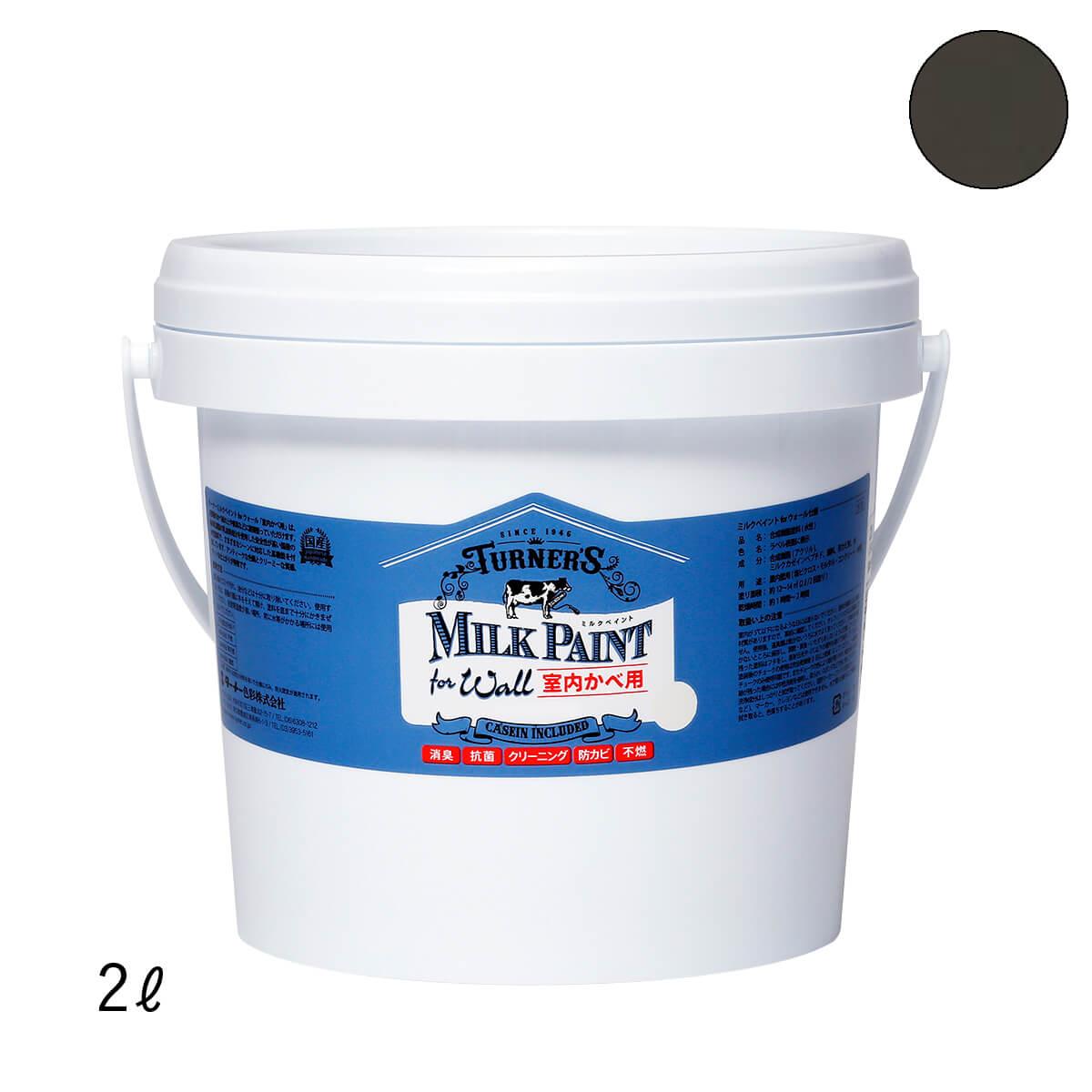 ミルクペイント 室内壁用塗料 コーヒービーンズ 2L