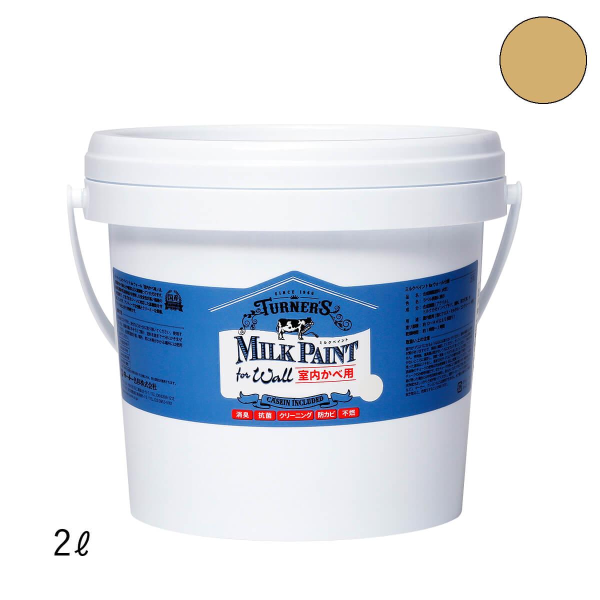 ミルクペイント 室内壁用塗料 ピーナッツバター 2L