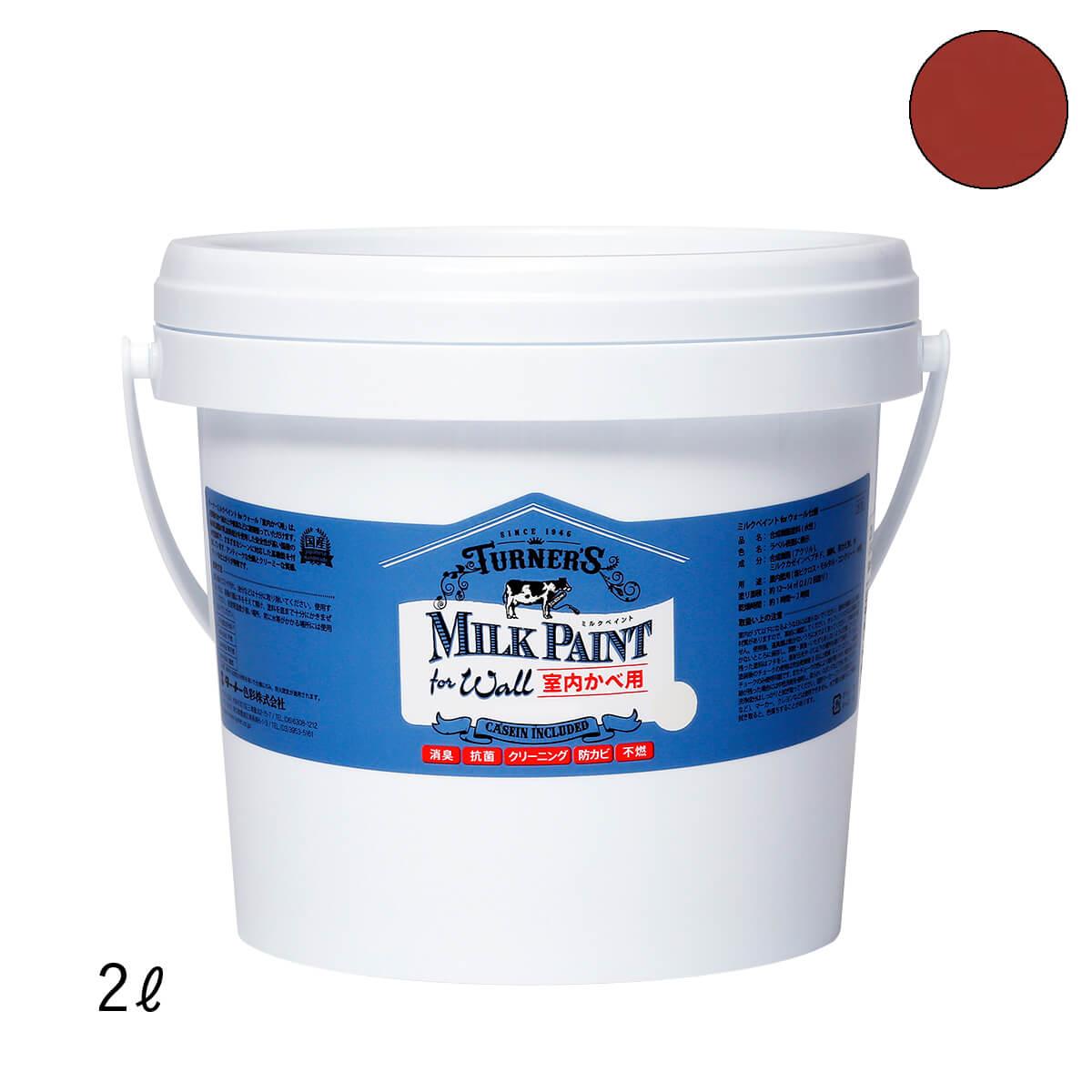 ミルクペイント 室内壁用塗料 ビッグアップル 2L