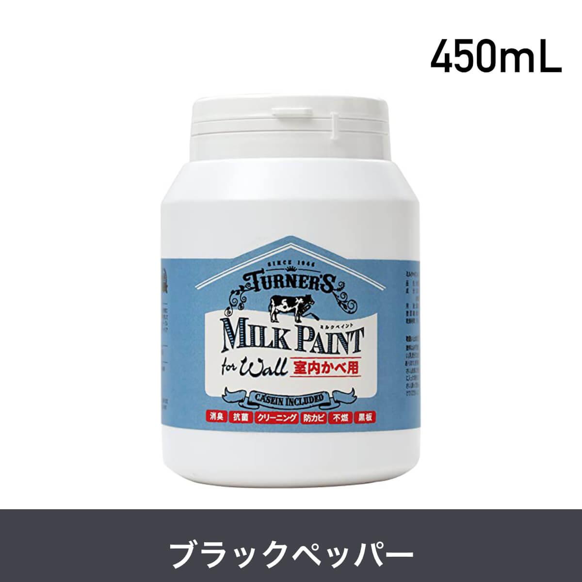 ミルクペイント 室内壁用塗料 ブラックペッパー 450ml