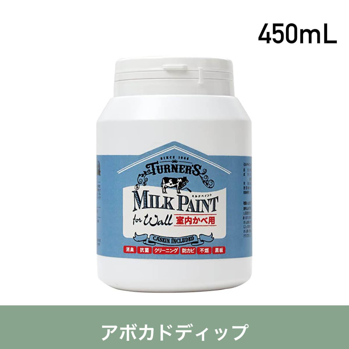 ミルクペイント 室内壁用塗料 アボカドディップ 450ml
