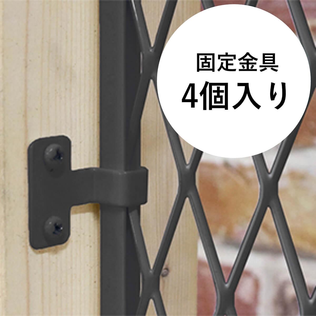 パネル固定金具 木材用 Lacety(ラスティー)専用 黒 1セット