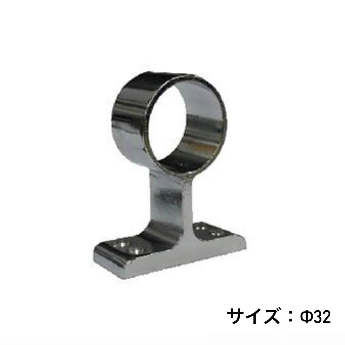 パイプ 横受けブラケット通 Φ32mm用